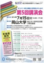 岡山大学第5回講演会.pngのサムネイル画像