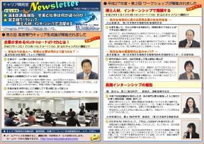Newsletter_2015_12-01_20160127 (288x204).jpgのサムネイル画像