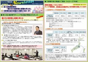 Newsletter_2016_02-03_20160229 (288x204).jpg