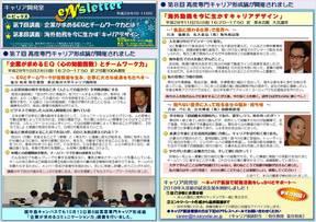 Newsletter_2016_10-11_20161201.JPG
