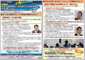 Newsletter_2016_12-01_20170125.jpg