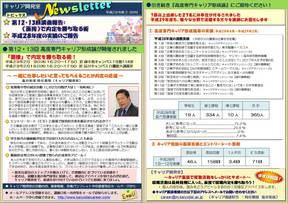 Newsletter_2017_02-03_20170301.jpg