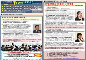 1Newsletter_20170527.pptx.jpgのサムネイル画像