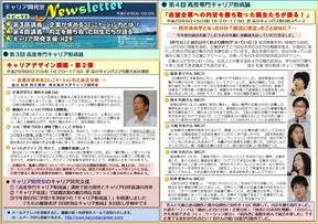 Newsletter_2017_06-09 大野.jpg
