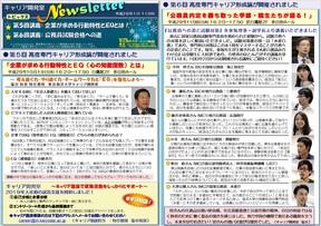 Newsletter2017_10‐11_20171117.jpg