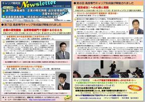 Newsletter2017_12_08.jpg