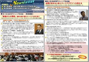 Newsletter_20180531 (002).jpg