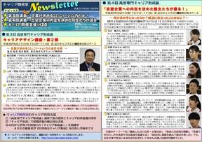 Newsletter_2018_06-09 (写真入り).jpg