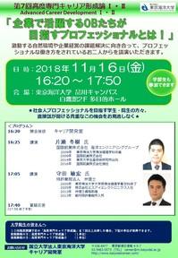 2018.11.16高度専門キャリア形成論ポスター.jpg