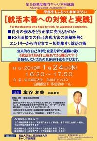 第9回高度専門キャリア形成論ポスター2019124.jpg