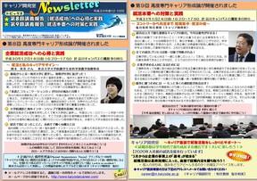 https://www3.kaiyodai.ac.jp/career/assets_c/2019/01/Newsletter2019_1-thumb-288xauto-2520.jpg