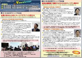 Newsletter_20190606.jpg