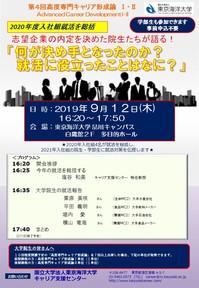 改訂第4回セミナーポスター(20190912).jpg