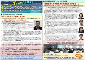 2Newsletter2019-06-09.jpg