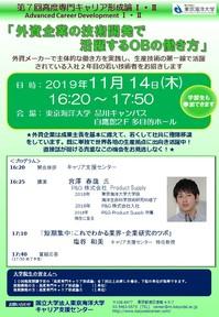 2019.11.14高度専門キャリア形成論ポスター.jpg