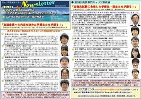 Newsletter2019-09 (1).jpg