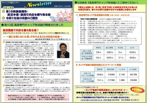 Newsletter_2020_01-02.jpg