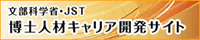 博士人材キャリア開発サイト