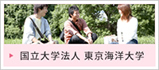 国立大学法人東京海洋大学