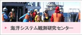 海洋観測支援センター