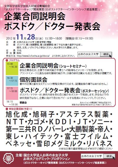 お茶大説明会2012.11.28.jpg