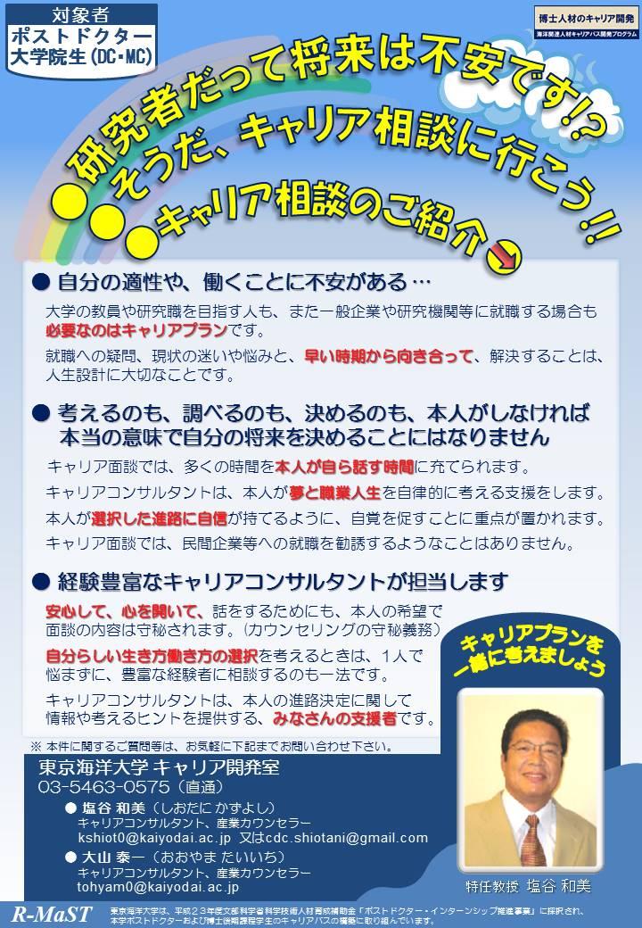 就職 東京 海洋 大学