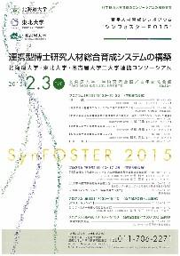 三大学連携 (203x288).jpg