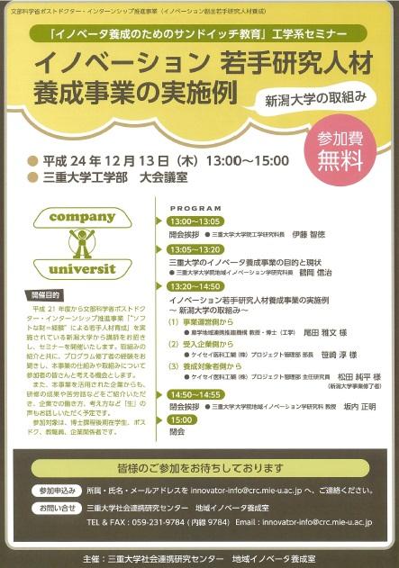 三重大学セミナー2012.12.13.jpg
