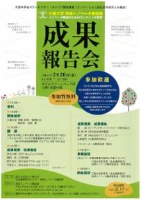 三重大学報告会 (203x288).jpg