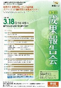 岐阜大学-1 (202x288).jpg