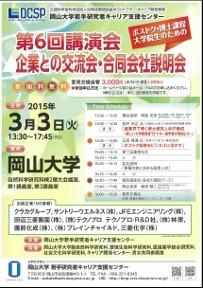 岡山大学第6回講演会 (203x288).jpg
