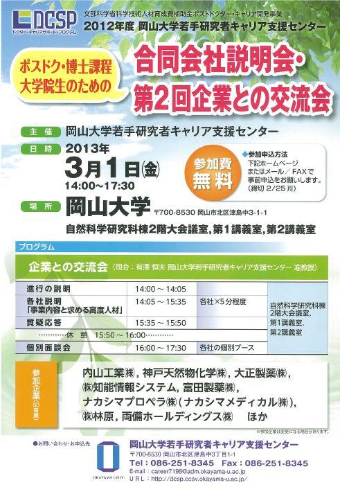 岡山大学0301.jpg