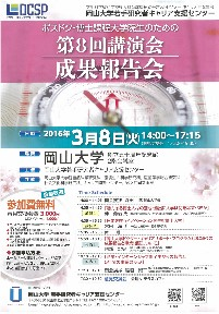 岡山大成果報告会8 (201x288).jpg
