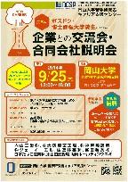 岡山大第5回企業との交流会 (144x204).jpg