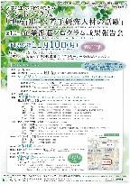 広島大2 (144x204).jpg