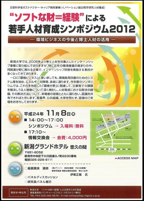 新潟シンポ2012.11.8.jpg