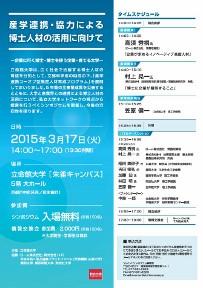 立命館大学成果報告会 (203x288).jpg