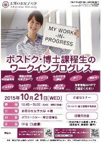 お茶大ワークインプログレス (203x288).jpg