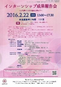 お茶大成果報告会 (202x288).jpg
