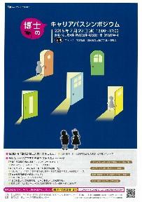 名大キャリアパスシンポジウム (203x288).jpg
