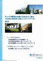 大学院生配布パンフレット_201510_J_4 pages-Rev4.3 (143x200).jpg