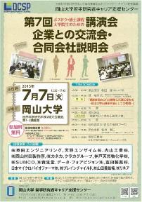 岡山大講演会7 (202x288).jpg