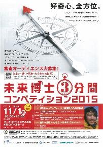 広島大学コンペティション (203x288).jpg