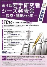 広島大学シーズ4 (202x288).jpg