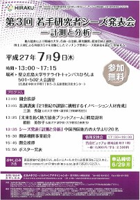 広島大発表会3 (202x288).jpg