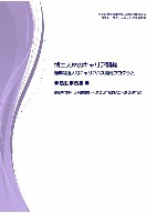 活動事例集 (133x192).jpg