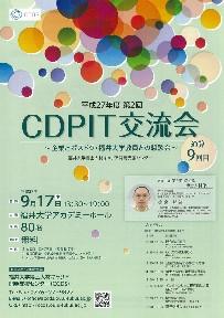 福井大CDPIT交流会2 (203x288).jpg