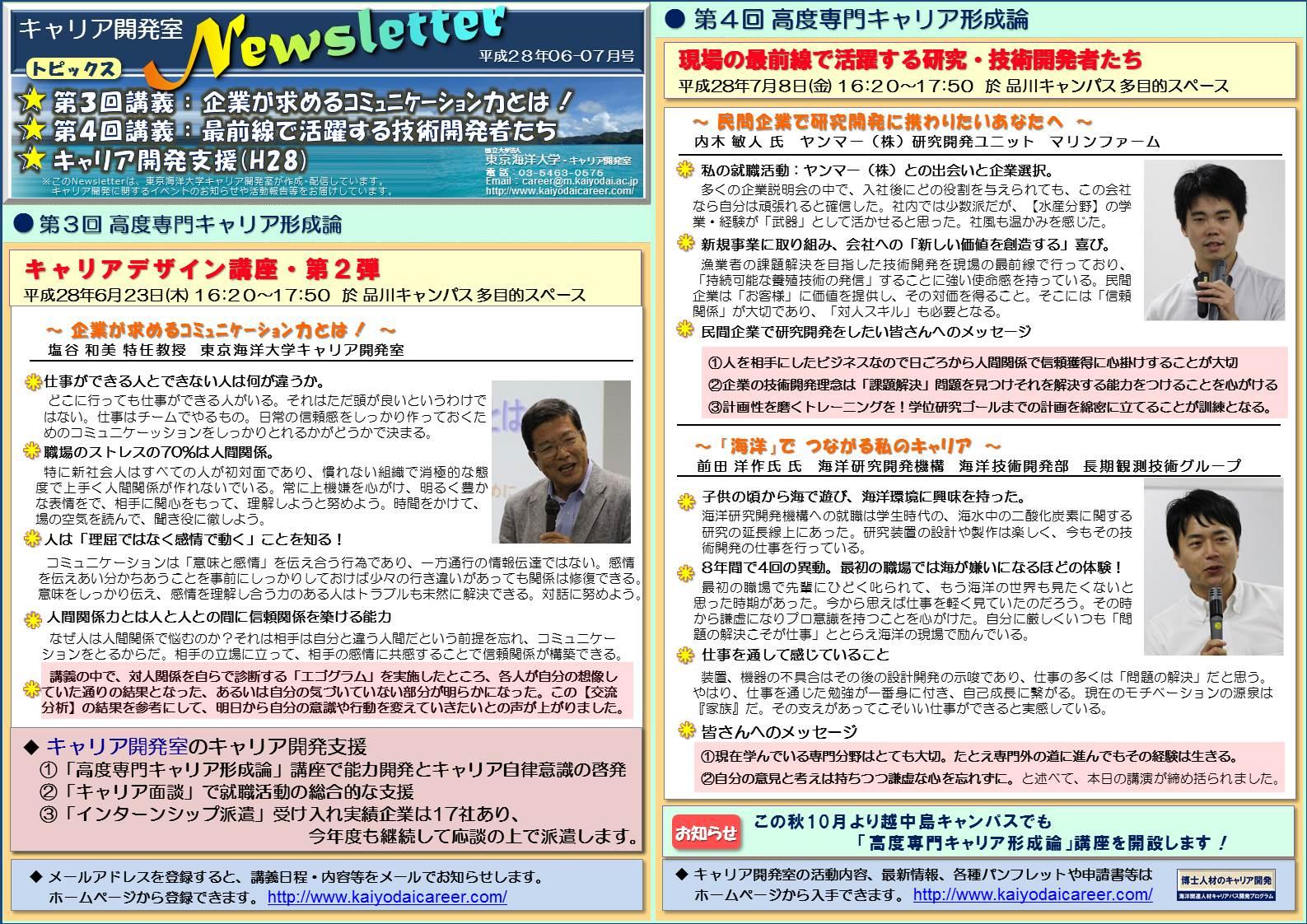 http://www.kaiyodaicareer.com/img/160623-0708.jpg