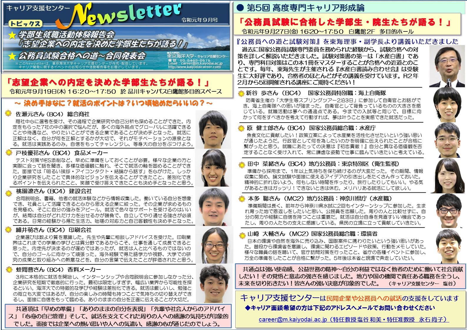 https://www.kaiyodaicareer.com/img/Newsletter2019-09%20%281%29.jpg