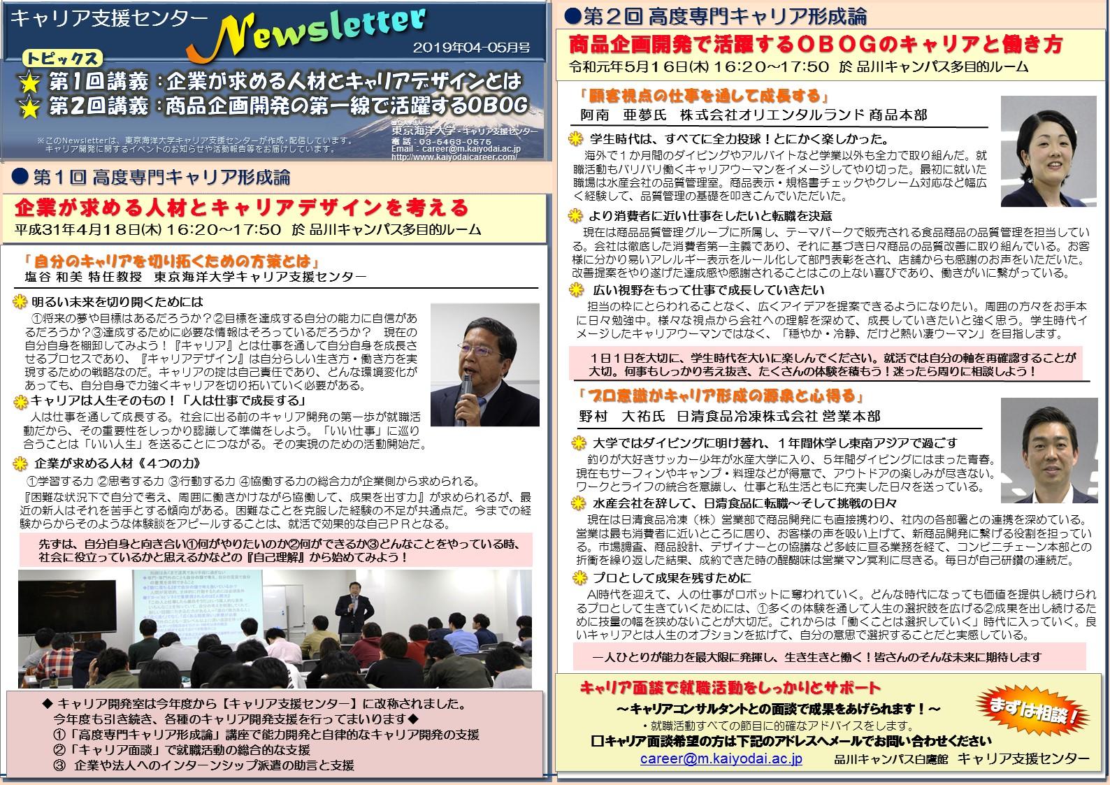 https://www3.kaiyodai.ac.jp/career/img/Newsletter_20190606.jpg